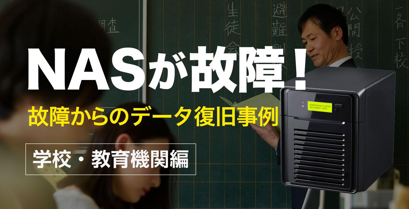 NASが故障!故障からのデータ復旧事例学校教育機関編