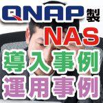QNAP製NASの導入事例・運用事例