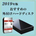 【2019】おすすめの外付けハードディスク|壊れにくい高耐久HDDを搭載したハードディスクをご紹介