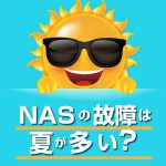 NASの故障は夏が多い?故障する前に出来ること!