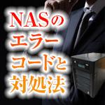 NASのエラーコードと対処法