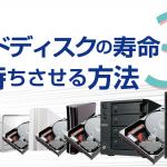 ハードディスクの寿命 ~長持ちさせる方法3選~