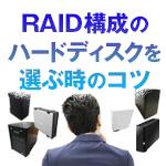 RAID構成のハードディスクを選ぶ時のコツ