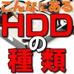 こんなにある!HDDの種類