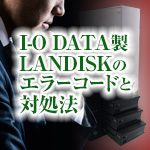 I-O DATA製 LANDISKのエラーコードと対処法