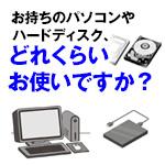お持ちのパソコンやハードディスク、どれくらいお使いですか?  ~データを失わないために定期的な交換(リプレース)を~