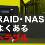 RAID・NASによくあるトラブル・やってはいけないこと