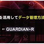 GUARDIAN+Rのアプリ機能を使ってみよう!便利なアプリで効率UP!