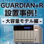 GUARDIAN+R設置事例!-大容量モデル編-