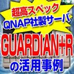 超高スペックQNAP社製NAS GUARDIAN+R 活用事例
