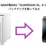 QNAP製NAS「GUARDIAN+R」からバックアップを取ってみた