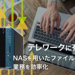 テレワークに有効!NASを用いたファイル共有で業務を効率化
