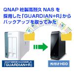 QNAP社製高耐久NASを採用した「GUARDIAN+R」からバックアップを取ってみた