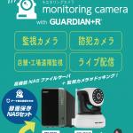 監視・防犯・モニタリングカメラに最適なQNAP社製NASの紹介