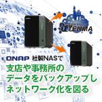 QNAP社製NASで支店や事務所のデータをバックアップしネットワーク化を図る
