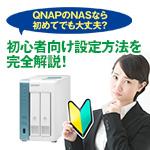 QNAP社製NASなら初めてでも大丈夫?初心者向け設定方法を完全解説!