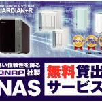 QNAP社製高耐久NASを採用したGUARDIAN+R無料貸出サービス