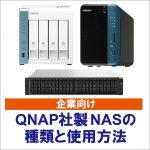 【企業向け】QNAP社製NASの種類と使用方法【業務効率をアップ】