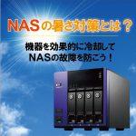 NASの暑さ対策とは?機器を効果的に冷却してNASの故障を防ごう!