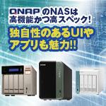 QNAPのNASは高機能かつ高スペック!独自性のあるUIやアプリも魅力