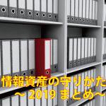 情報資産の守り方 ~2019まとめ~