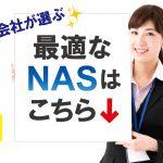 データ復旧会社が選ぶ、最適なNASはこちら!