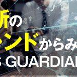 最新のトレンドからみる NAS・GUARDIAN+R