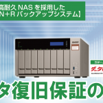 QNAP社製高耐久NASを採用した【GUARDIAN+Rバックアップシステム】 データ復旧保証の魅力