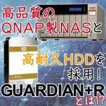 高品質のQNAP製NASと高耐久HDDを採用!GUARDIAN+Rとは!?