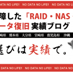 【九州地方】RAID・NAS・サーバーのデータ復旧サービスをお探し中の方<データ復旧実績ブログ>