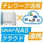 テレワークの活用を図るならQNAPのNASとクラウドを連携させよう!
