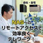 NASへのリモートアクセスで効率良くテレワーク!