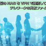 QNAP社製のNASをVPNで接続してテレワークの共有ファイルに活用!