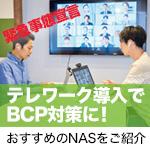 【緊急事態宣言】テレワーク導入でBCP対策に!おすすめのNASをご紹介