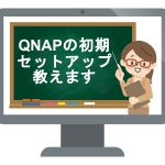 QNAPの初期セットアップ方法