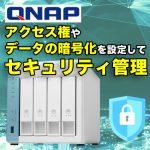 QNAPのNASにアクセス権やデータの暗号化を設定してセキュリティ管理