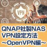 QNAP社製NASのVPN設定方法を詳しく説明!~OpenVPN編~