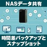 NASデータ共有|時間差バックアップとスナップショット【テレワーク】
