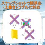 【QNAP社製高耐久NAS】スナップショットで誤消去・上書きトラブルに対応